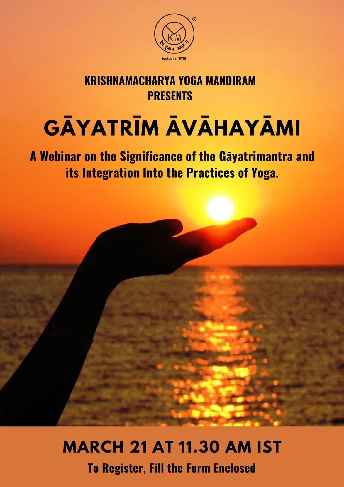 Gāyatrīm Āvāhayāmi